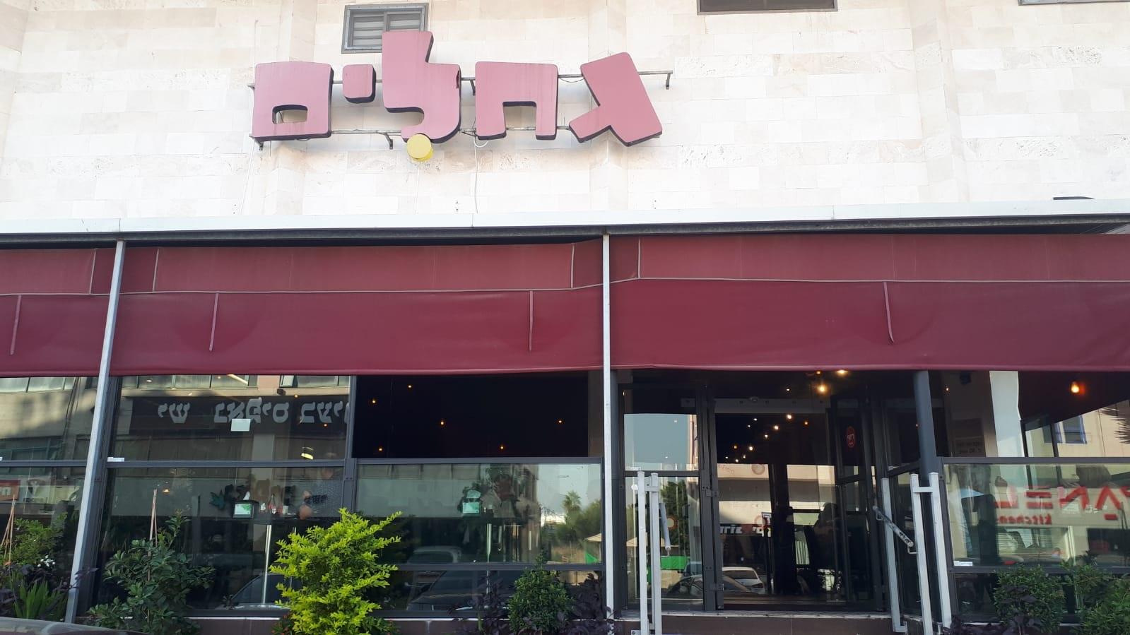 מסעדת גחלים סניף אשדוד